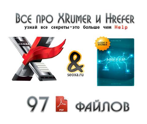 Xrumer 7.0.12 crack rus xrumer 7 конкурс статей