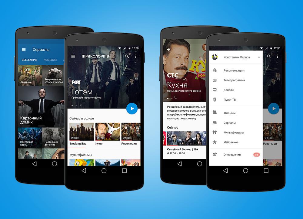 Entertainment Guide Mobile Application PSD