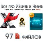 [GET] Xrumer 7.0.12 Elite and Hrefer 3.8